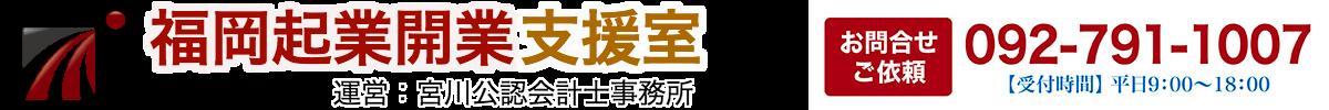 福岡起業開業支援室