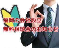 福岡市と小倉で開催