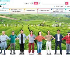 福岡県のポータル