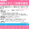 福岡起業支援