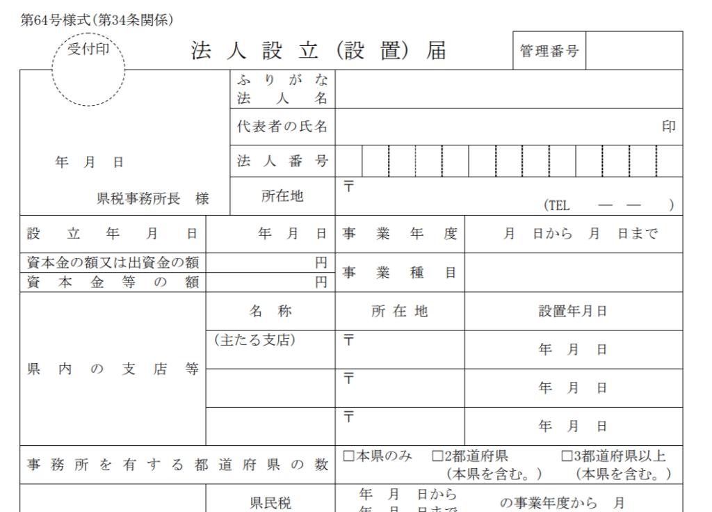 県税提出サンプル