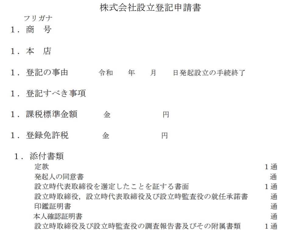 登記申請書類サンプル